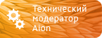 Модератор технического раздела Aion